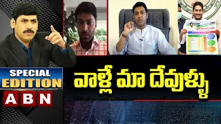 TDP JC Pawan Reddy Gives Clarity About Atmiya Sammelanam with TDP Activists   Special Edition   ABN - ABNTELUGUTV