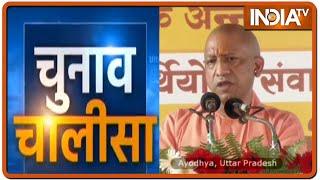 यूपी और पंजाब चुनावों से जुड़ी 40 खबरें   Chunav Chalisa   August 5, 2021 - INDIATV