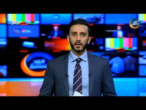 موجز أخبار الثامنة مساء | الخارجية الأمريكية تدعو الحوثي إلى الالتزام بوقف إطلاق النار(15يونيو)