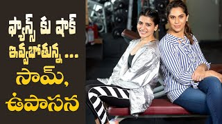 Samantha and Upasana Big Surprise to Fans | Ram Charan | Naga Chaitanya | IG Telugu - IGTELUGU