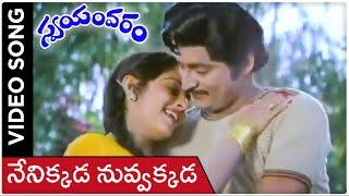 Swayamvaram Movie Songs | Nenikkada Nuvvakkada | Shoban Babu | Jayapradha | Rajshri Telugu - RAJSHRITELUGU
