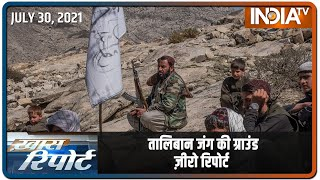 Afghanistan में Taliban फिर खेल रहा है खूनी खेल, देखिए जंग की Detailed ग्राउंड रिपोर्ट - INDIATV