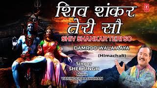 शिव शंकर तेरी सो Shiv Shankar Teri So SHER SINGH I Himachali Shiv Bhajan I Full Audio Song - TSERIESBHAKTI