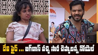 Big Boss 4 Day -12 Highlights | BB4 Episode 13 | BB4 Telugu | Nagarjuna | IndiaGlitz Telugu - IGTELUGU