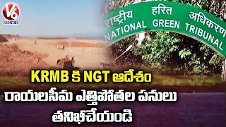 NGT Directs KRMB to Inspects Rayalaseema Project Works In AP | V6 News - V6NEWSTELUGU