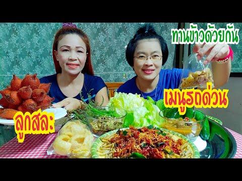 #ทำอาหารกินเอง-#กินแซ่บนัว-🌶️☘