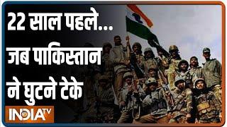 आज मनाया जा रहा है Kargil विजय दिवस, 22 साल पहले भारतीय सेना ने पाकिस्तान को दी थी करारी शिकस्त - INDIATV