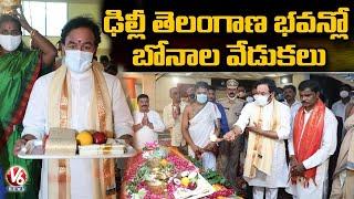 Union Minister Kishan Reddy Participated In Bonalu Celebrations In Telangana Bhavan | Delhi | V6 - V6NEWSTELUGU