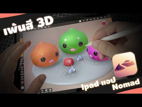 เพ้น-3D-เพ้นสี-Nomad-ให้เป็นใน