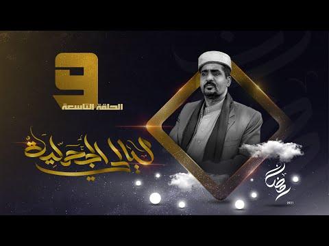 مسلسل ليالي الجحملية  | فهد القرني سالي حمادة عامر البوصي صلاح الاخفش و آخرون | الحلقة 9