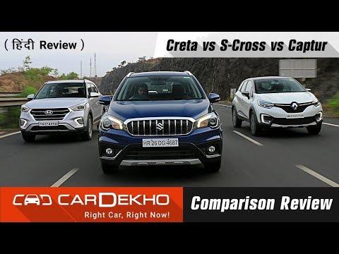 Hyundai Creta vs Maruti S-Cross vs Renault Captur: Comparison Review in Hindi