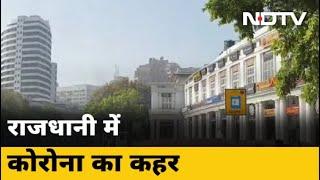 Covid-19 Delhi Update: दिल्ली में एक लाख केस पार, 3,067 लोगों की मौत - NDTVINDIA