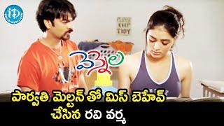 Ravi Varma Misbehaves with Parvati Melton | Vennela Movie Scenes | Sharwanand | Vennela Kishore - IDREAMMOVIES