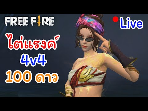 Free-Fire-ไต่แรงค์-4v4-ไปร้อยด