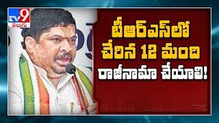 కాంగ్రెస్ నుంచి TRS లోకి వెళ్లిన ఎమ్మెల్యేలు రాజీనామా చేయాలి : Ponnam Prabhakar  - TV9 - TV9
