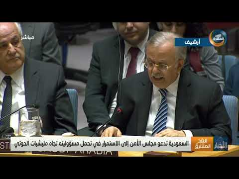 السعودية تدعو مجلس الأمن إلى الاستمرار في تحمل مسؤوليته تجاه مليشيا الحوثي الانقلابية