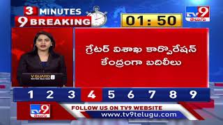 3 Minutes 9 Breaking News : 1 PM || 15 June 2021 - TV9 - TV9