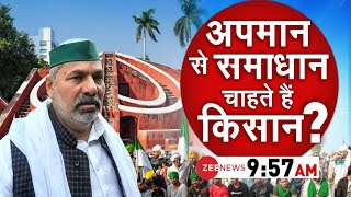 LIVE: अपमान से समाधान चाहते हैं किसान | Farmers' Protest | Latest Hindi News - ZEENEWS