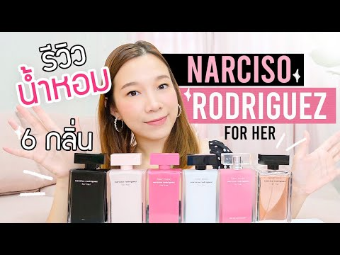 รีวิวน้ำหอม-Narciso-Rodriguez-