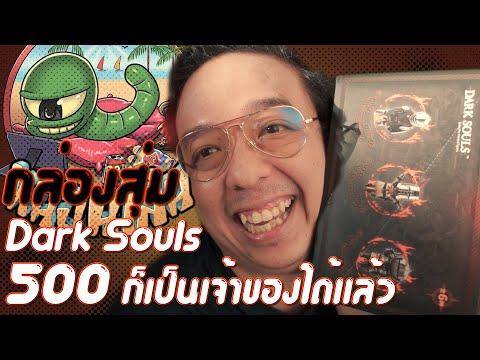 หนอนเล่นกล่องสุ่ม-Dark-Souls-[