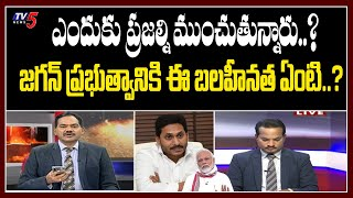 TV5 Sambasiva Rao on YS Jagan Weakness  | Central Govt vs AP Govt | PM Modi | TV5 News - TV5NEWSSPECIAL