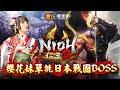 備受矚目日本黑暗戰國動作RPG《仁王2》上市首日直播! Feat.櫻花