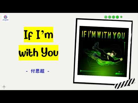 [ซับไทย]-付思超---If-Im-with-You-