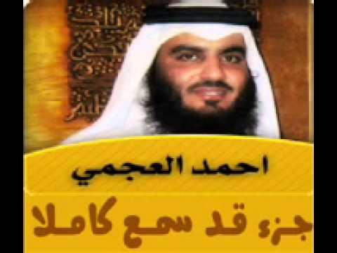 جزء قد سمع كاملا بصوت أحمد بن علي العجمي