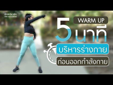 Warm-Up-5-นาที-บริหารร่างกาย-ก
