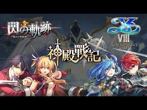 【日系RPG人物大集合】阿俊同Eli都玩過的伊蘇VIII+閃之軌跡參戰   神殿戰記