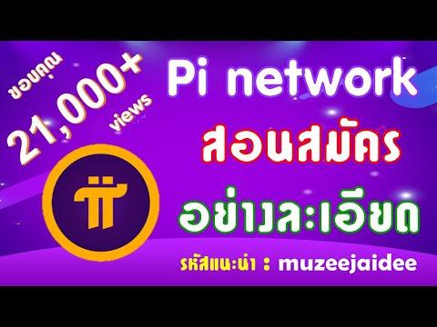 Pi-วิธีสมัคร--รหัสแนะนำ-muz