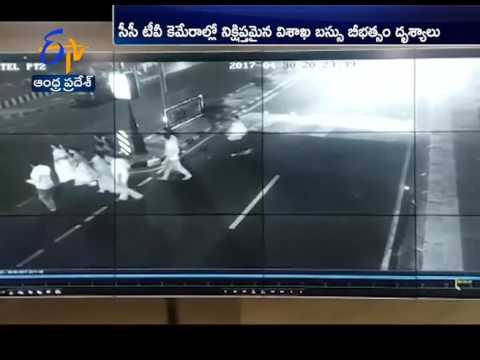 CCTV footage | School Bus Road Accident in Vizag | 1 dead | 9 injured