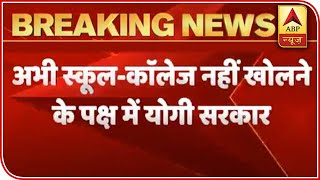 UP Govt Not In Favor Of Reopening Schools & Colleges | ABP News - ABPNEWSTV