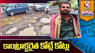 Auto Raju Satires On GHMC Spent Huge Amount Of Money For Roads Repair   V6 Teenmaar News - V6NEWSTELUGU