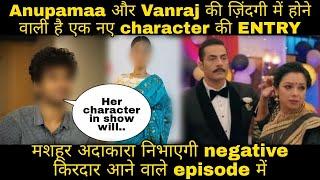THIS actress all set to enter Anupama and Vanraj's life: major drama ahead -l - TELLYCHAKKAR