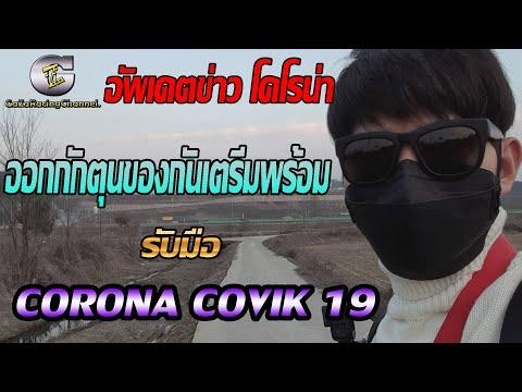EP.-45-อัพเดตข่าว-corona-ในเกา