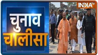 यूपी और पंजाब चुनावों से जुड़ी 40 खबरें | Chunav Chalisa | August 3, 2021 - INDIATV