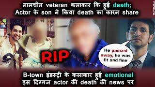 Bollywood इंडस्ट्री के लिए आया एक और दुःख की news; यह veteran actor की हुई death | RIP - TELLYCHAKKAR