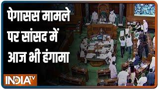 मानसून सत्र: जासूसी कांड पर बहस को अड़ा विपक्ष, स्पीकर बोले- संसद की गरिमा का रखें ख्याल - INDIATV
