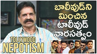 Nepotism In Telugu Film Industry - Producer Prasanna Kumar | Latest Tollywood News | TFPC - TFPC