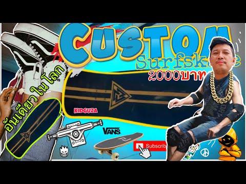 Custom-Surfskate-งบไม่เกิน2พัน