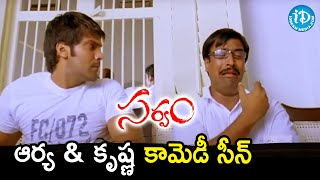 Arya backslashu0026 Krishna Comedy Scene | Sarvam Movie Scenes | JD Chakravarthy | Vishnuvardhan | iDream Movies - IDREAMMOVIES