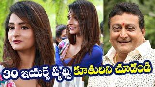 30 Years Industry Comedian Prudhvi Daughter Sreelu Debut Movie Launch   TFPC - TFPC