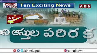 AP:Massive Illegal Minings At Midnight In Amaravathi: JAC Fires || ABN Telugu - ABNTELUGUTV