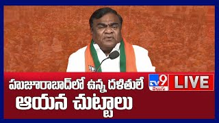 BJP Babu Mohan Press Meet LIVE - TV9 - TV9