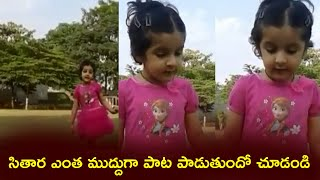 Mahesh Babu Daughter Sitara's Cute Singing Video | Sitara Latest Video - RAJSHRITELUGU