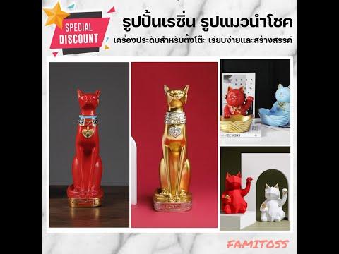 FAMITOSS-แมวกวัก-แมวกวักนำโชค-