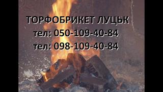 Продаю дрова торфобрикет в луцьку. помірні ціни