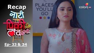 Naati Pinky Ki Lambi Love Story - नाटी पिंकी की लंबी लव स्टोरी - Episode -33 & 34 - Recap - COLORSTV