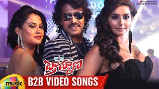 Upendra Brahmana Movie Back To Back Video Songs | Upendra | Saloni | Mani Sharma | Mango Music - MANGOMUSIC